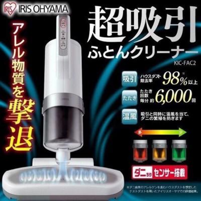 【現貨】新款 日本 IRIS OHYAMA IC-FAC3 棉被吸塵器 除蟎吸塵器 塵蟎 大拍 (4.7折)