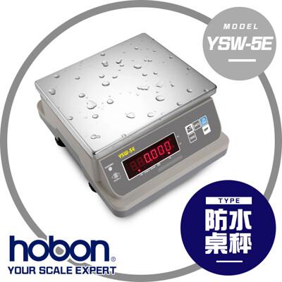 【hobon 電子秤】 英展 YSW-5E  IP68 防水計重桌秤系列 (7.4折)