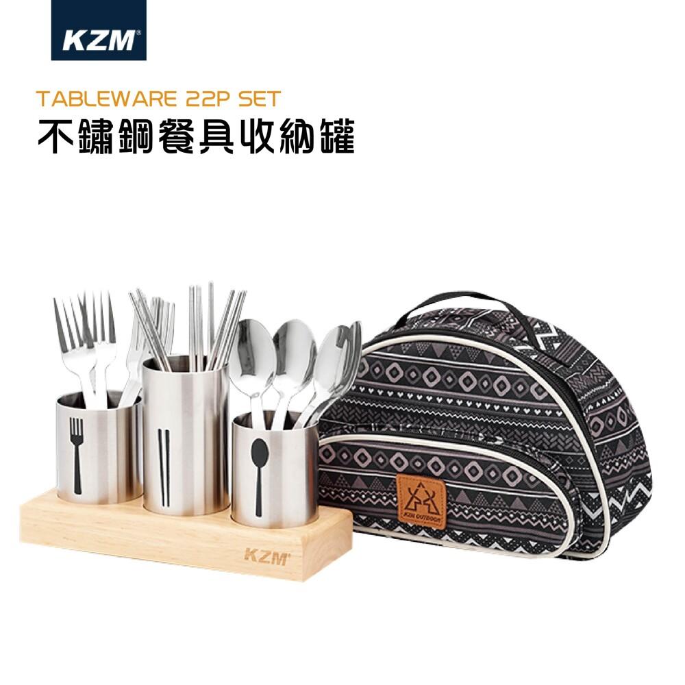 kazmi kzm 不鏽鋼餐具收納罐組(黑色) 餐具收納 戶外餐具組 環保餐具