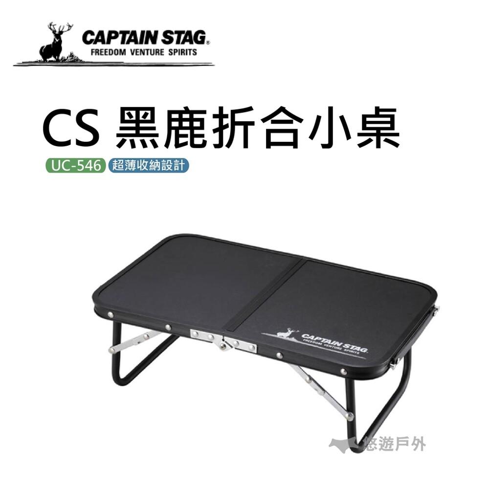 cs 黑鹿折合小桌 #uc-546 露營桌 摺疊桌 露營 野營 戶外