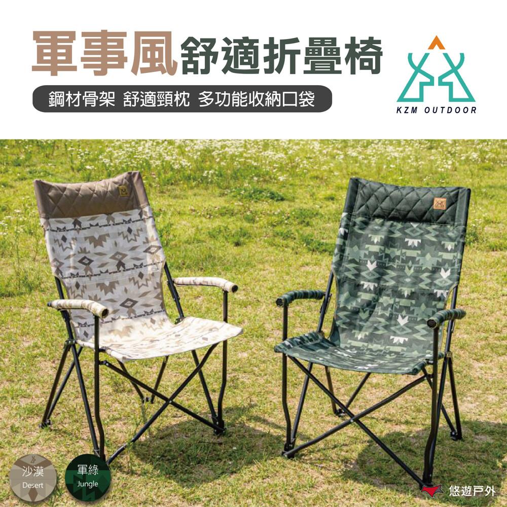 kazmi軍事風舒適折疊椅 沙漠/軍綠