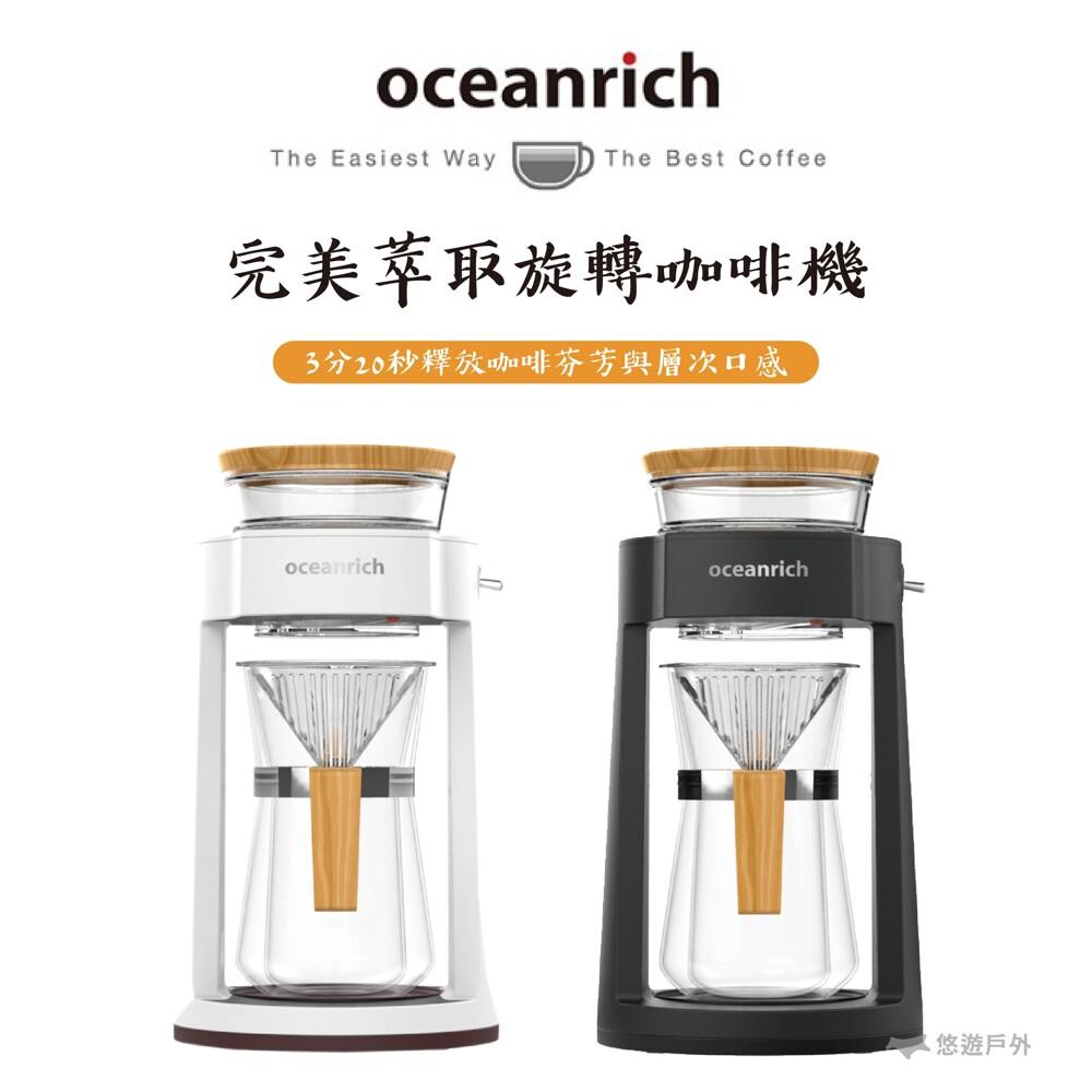 oceanrich 完美萃取旋轉咖啡機 萃取 旋轉 咖啡機 cr8350bd 便攜 手沖咖啡 歐新力