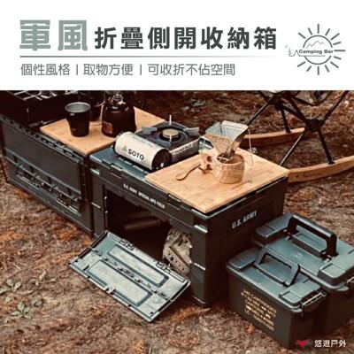【CampingBar】 軍風折疊側開收納箱 日本夯物 居家收納 側開收納箱 折疊收納箱 露營 悠遊 (10折)
