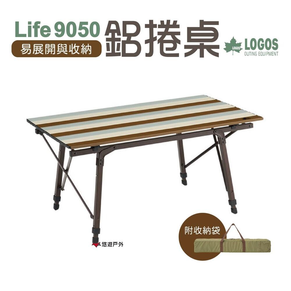 logoslife 9050 鋁捲桌 lg73185011 折疊桌 露營桌 露營 登山 悠遊戶外
