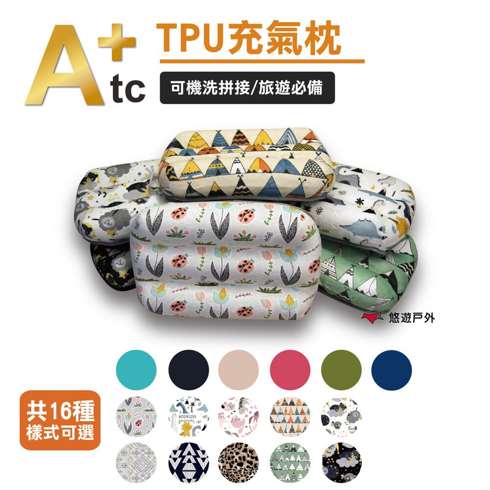 可機洗充氣枕 atc tpu atc-p01 標準款 吹氣枕 露營 枕頭 戶外枕 野營 居家