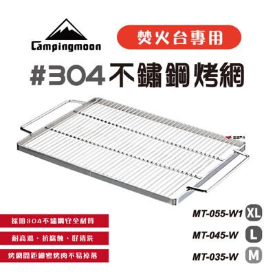 【柯曼 Campingmoon】加厚304不鏽鋼烤網 焚火台專用 XL MT-055 (悠遊戶外) (7.9折)