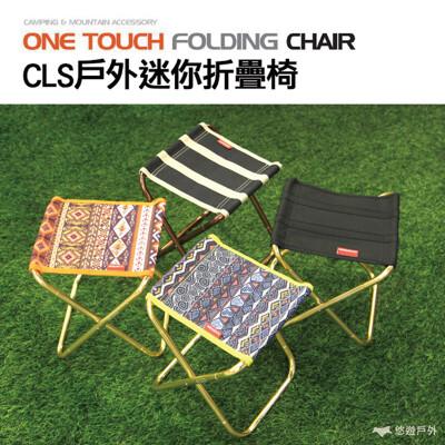 CLS 超輕量鋁合金折疊凳 輕量折疊椅 演唱會椅 (4.5折)