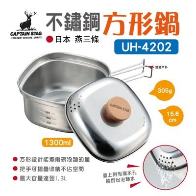 【日本鹿牌】CAPTAIN STAG 日製不鏽鋼方形鍋_1.3L UH-4202(悠遊戶外) (8.4折)