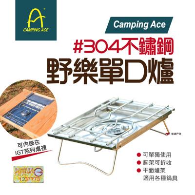 【野樂】單口爐 ARC-202 台灣製 單口爐 瓦斯爐 露營 野營 304不銹銹鋼  IGT (10折)