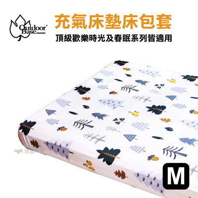 【新品上市】充氣床墊床包套 舒柔布 150x200x30cm (M) 適用頂級歡樂時光/春眠充氣床墊 (10折)