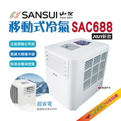 【SANSUI山水】移動式冷氣 SAC688 (10折)