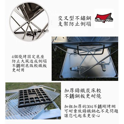 【悠遊戶外】camp plus焚火台零件選購區 304不鏽鋼烤網 炭床 攜行袋 鑄鐵炭床 加厚烤網 (10折)