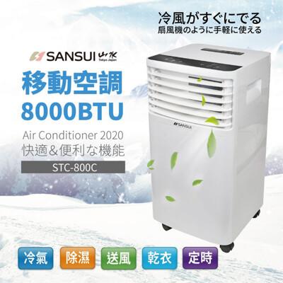 山水 STC-800C移動式冷氣空調 除濕 露營 辦公 居家 悠遊戶外 (10折)