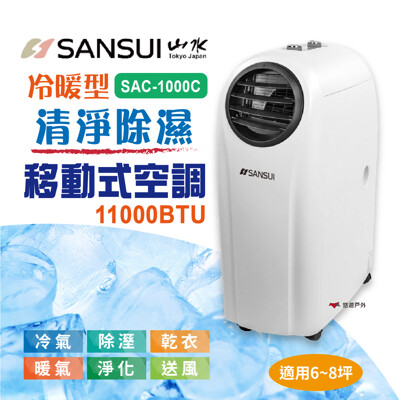 【SANSUI 山水】SAC-1000C 冷暖型清淨除溼移動式空調 6-8坪 11000BTU 冷暖 (10折)