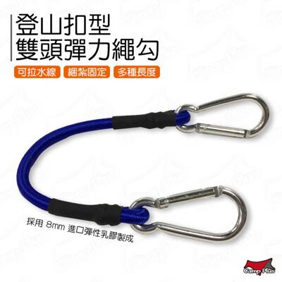 【進口橡膠】雙頭D扣彈力繩 雙D扣彈性繩 可當水線 彈力繩 彈性勾 彈性繩 (8.1折)