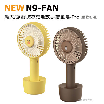 【公司貨】聯名款 N9 FAN 熊大 莎莉 USB充電式手持風扇-Pro usb充電風扇 隨行風扇 (10折)