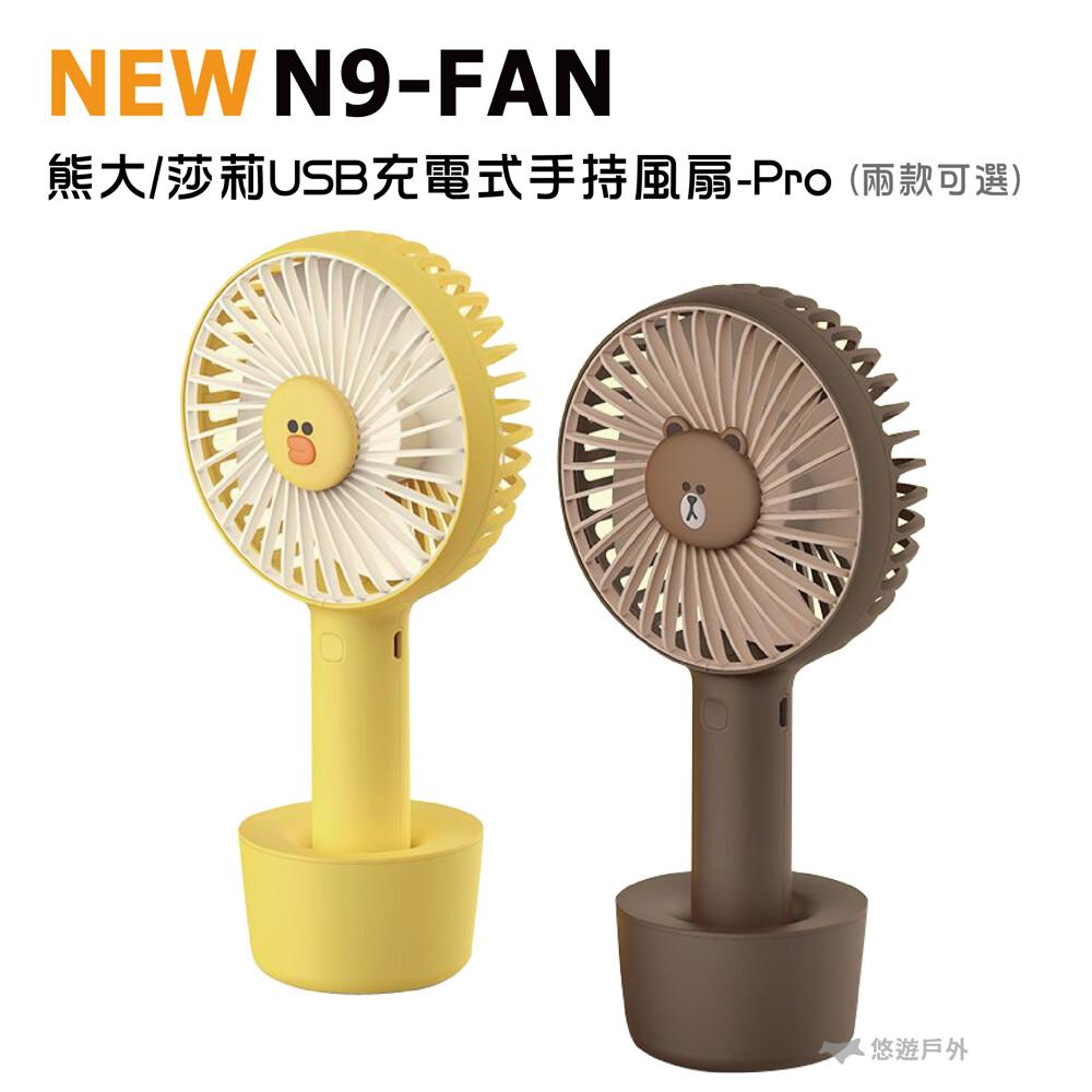 公司貨聯名款 n9 fan 熊大 莎莉 usb充電式手持風扇-pro usb充電風扇 隨行風扇