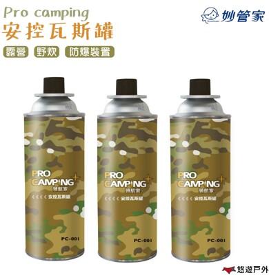 妙管家 ProCamping 安控 防爆卡式瓦斯罐 單口爐 卡式爐 瓦斯爐 噴燈 露營 烤肉 (10折)