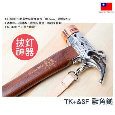 悠遊戶外 tk+&sf 獸角鎚  拔釘神器 營鎚 拔釘器 營釘錘 營槌 銅頭營鎚 營釘錘 銅錘 (10折)