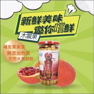 雲海健康生技-木鱉果好棒 補充葉黃素 上班零嘴 小朋友的水果零食 (8折)