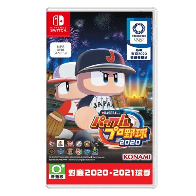 NS 任天堂 Nintendo Switch 全新現貨 eBASEBALL 實況野球 2020 (8.8折)