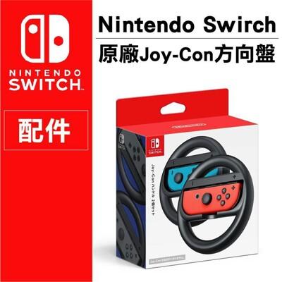 任天堂 原廠 Switch 瑪利歐賽車 NS Nintendo Switch 方向盤 (黑色) 兩入 (8.9折)