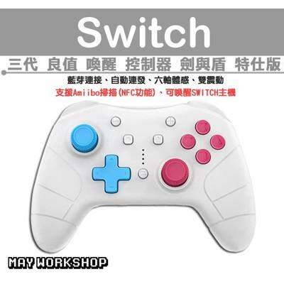 NS Switch 新款 三代 良值 任天堂 連發 振動 體感 喚醒 nfc 無線手把 pro控制器 (6.5折)