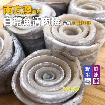 【禾契鮮食】南方澳白帶魚清肉卷【500克】 (6.1折)