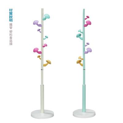 優比傢俱生活館20 樂樂購-h011香菇白色/藍色衣架/衣帽架~diy jl313-1 (9.7折)