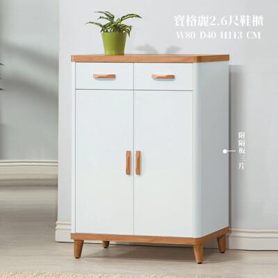 優比傢俱生活館20 利利購-寶格麗雙色木紋2.6尺二抽開門鞋櫃 ys511-4 (7.2折)