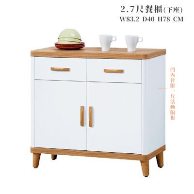 優比傢俱生活館20 利利購-寶格麗雙色木紋2.7尺二抽餐櫃/碗盤櫃/碗碟櫃-下座 ys710-2 (7.4折)