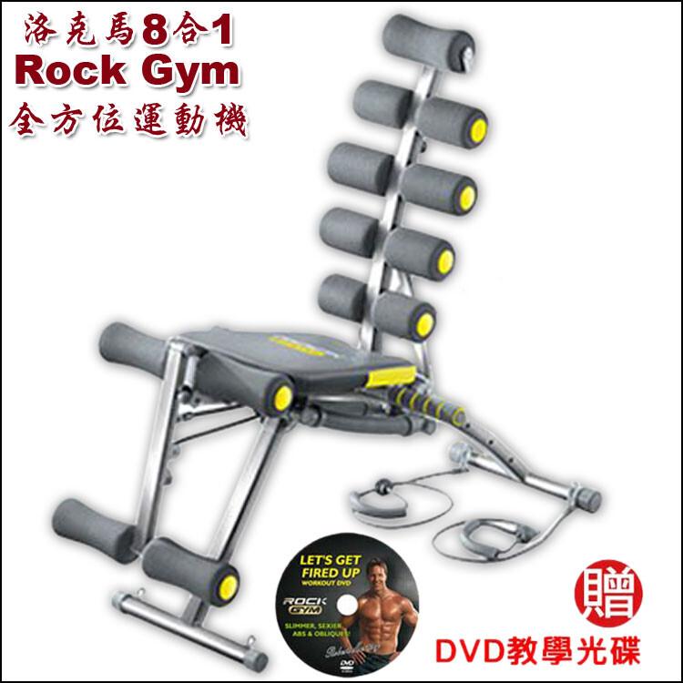 洛克馬8合1 rock gym 全方位運動機
