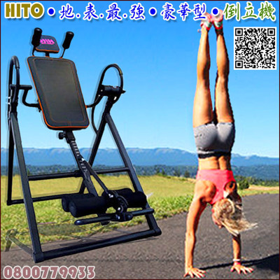 Hito璽都皇家倒立伸展機 (6.6折)