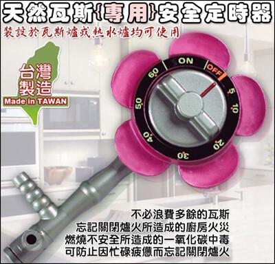 天然瓦斯安全定時器(天然瓦斯專用) (7.6折)