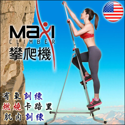 Maxi Climber攀爬機/攀岩機 (5.7折)