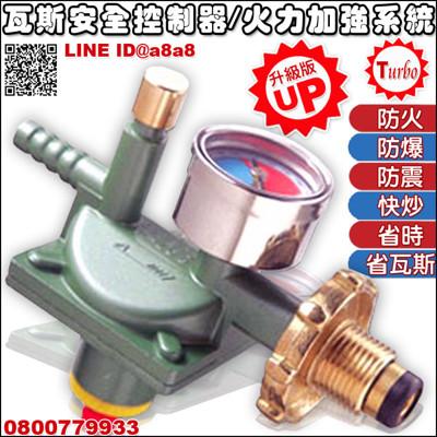 安又省瓦斯安全控制器(桶裝瓦斯專用)1入組 (6.5折)