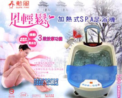 勳風泡腳機(遙控加熱式SPA3778RC)電檢合格 (6.6折)
