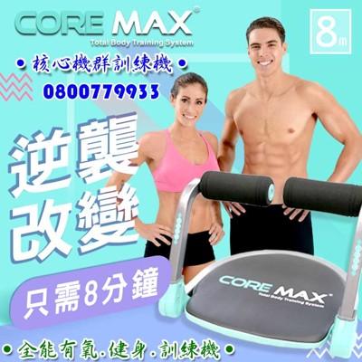 核心機群全能有氧core max健身訓練機 (6.7折)