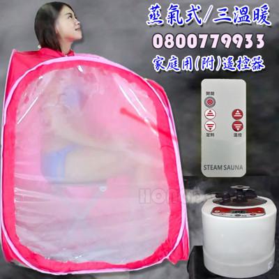 三溫暖蒸氣浴箱 (5.7折)
