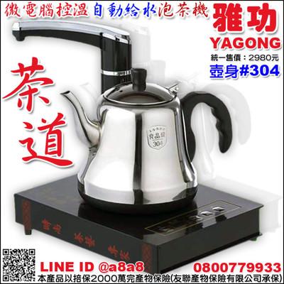微電腦控溫自動給水泡茶機雅功電茶壺(黑色) (7.5折)
