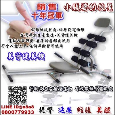 健美機第三代美背機POWER YOGA(台灣原創製造) (6.3折)