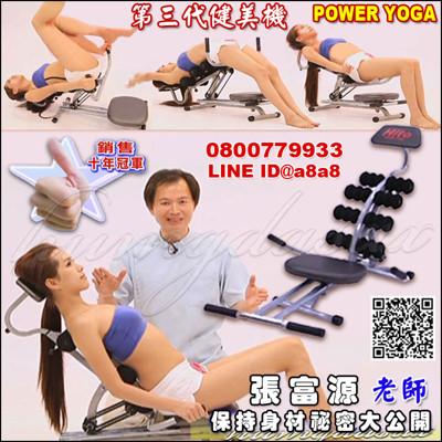 第三代健美機POWER YOGA張富源老師▼台灣生產製造▼ (6.3折)