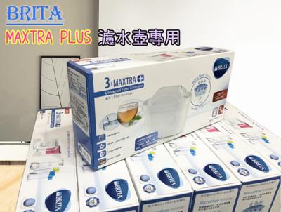 【一盒三顆】台灣公司貨!德國Brita新一代Maxtra+全效濾芯濾芯,Maxtra八週長效的升級版 (1.7折)