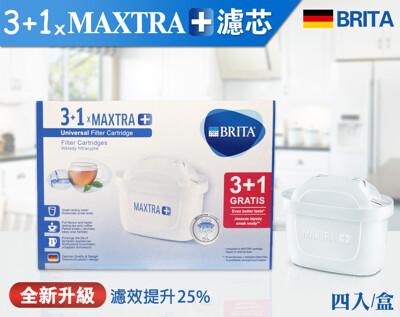 一盒四顆德國brita新一代maxtra+全效濾芯濾芯maxtra八週長效的升級版 (1.2折)