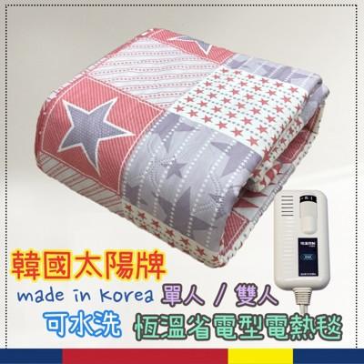 ✿白手起家✿兩年保固!韓國太陽牌可水洗單人雙人省電型電熱毯/電毯,登山露營必備,寒冬保暖 (6.4折)
