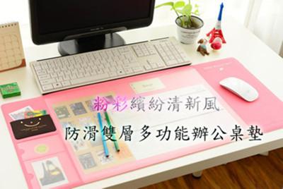 粉彩繽紛防水防滑雙層多功用辦公桌墊 (4.4折)