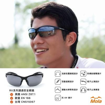 mola摩拉射擊眼鏡運動安全太陽眼鏡護目鏡 近視可戴 uv400 rx-g 含近視空框 (6.9折)
