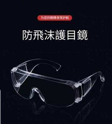 防疫大框護目鏡近視可戴 安全眼鏡 防護眼鏡 防飛沫防風沙護目鏡 UV400 (5折)