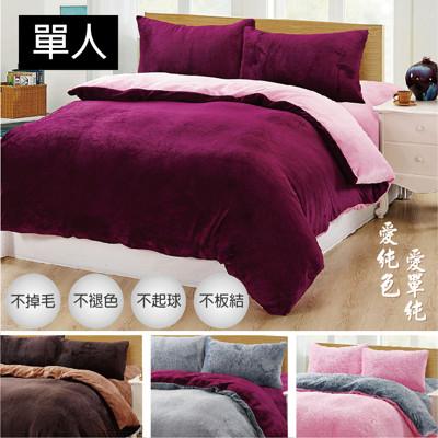 【HUGS】法蘭絨設計師款素色系列.三件式單人鋪棉床包雙人被套組 (4.6折)