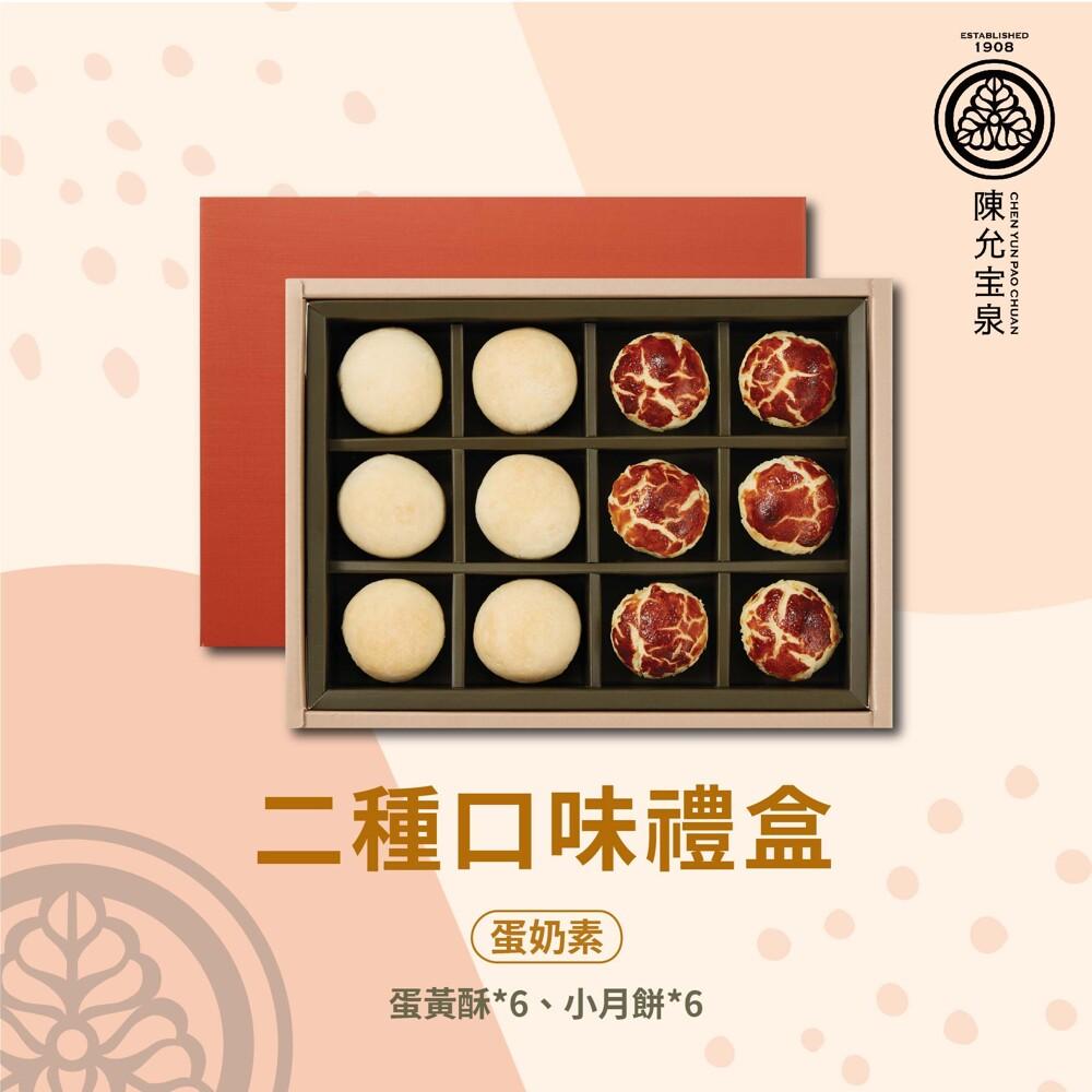 陳允寶泉 經典伴手禮二種口味小月餅蛋黃酥禮盒